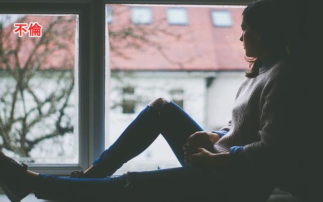 不倫で会えなくて寂しいのがつらい!我慢ができない時の処方箋