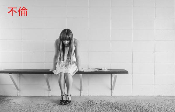 不倫の罪悪感は消すべきなのか?消したら余計に苦しむことになる?